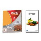 Σακούλες Τροφίμων - Ψησίματος